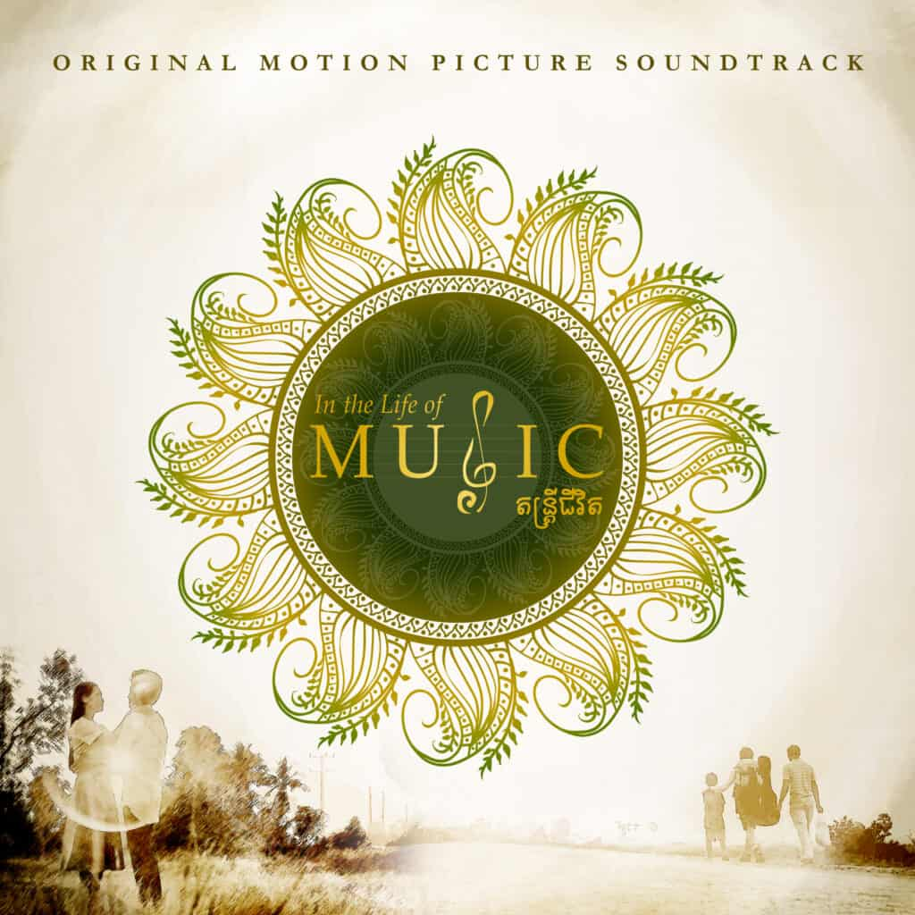 In The Life Of Music original soundtrack cover